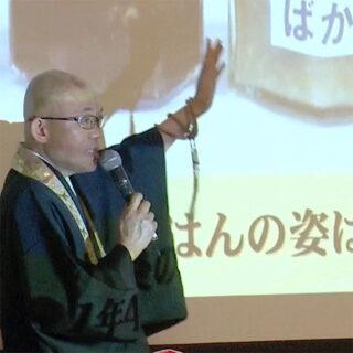 仏教文化講演会 6:社会の「黒カビ」?!「いじめ」の本質を見る実験結果がすごいことに!