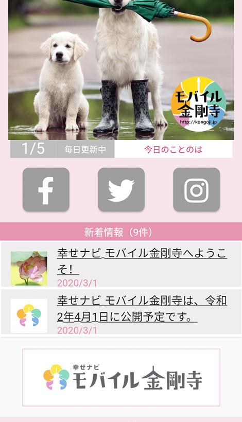 幸せナビ モバイル金剛寺 スマホアプリ スクリーンショット2