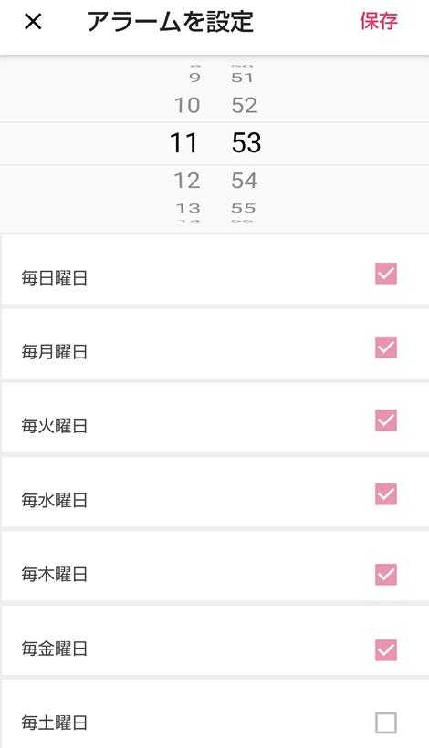 幸せナビ モバイル金剛寺 スマホアプリ スクリーンショット3