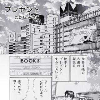 ヒーリングコミックス:プレゼント