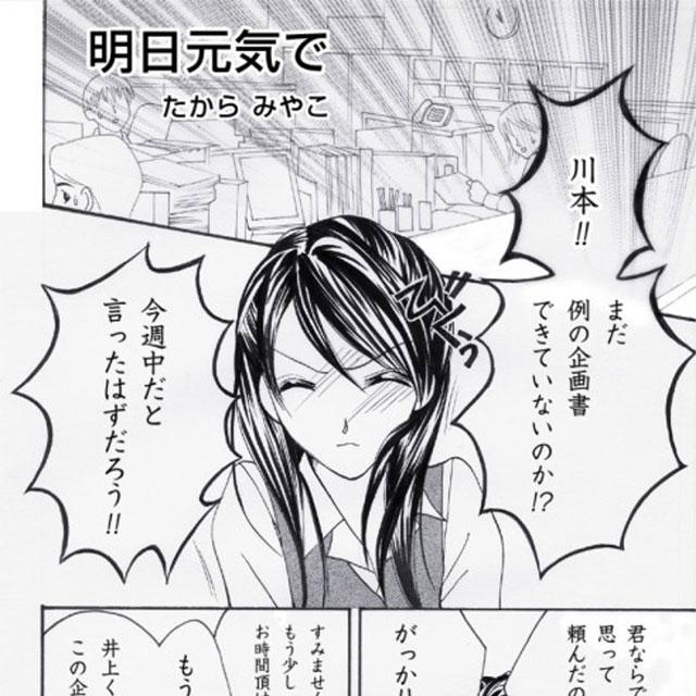 ヒーリングコミックス:明日元気で