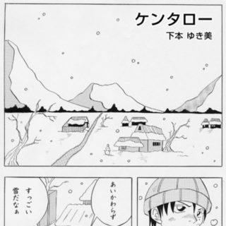 ヒーリングコミックス:ケンタロー