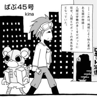 ヒーリングコミックス:ぱぷ45号