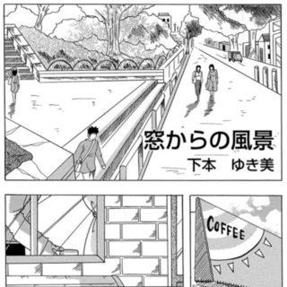ヒーリングコミックス:窓からの風景