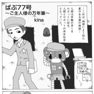 ヒーリングコミックス:ぱぷ77号~ご主人様の万年筆~