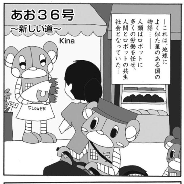 ヒーリングコミックス:あお36号~新しい道~