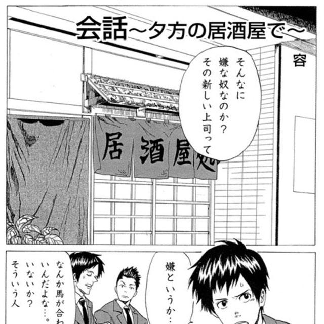 ヒーリングコミックス:会話~夕方の居酒屋で~