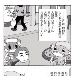 ヒーリングコミックス:みど91号~宛先のない手紙~