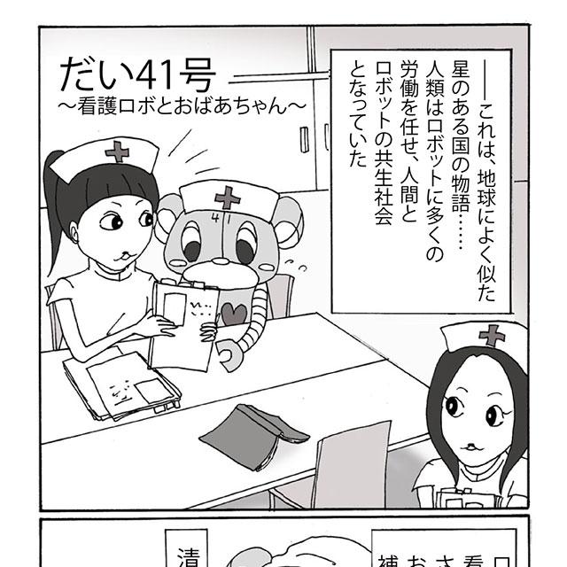 ヒーリングコミックス:だい41号~看護ロボとおばあちゃん~