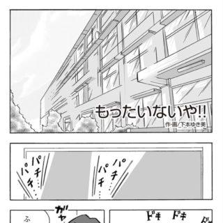 ヒーリングコミックス:もったいないや!!