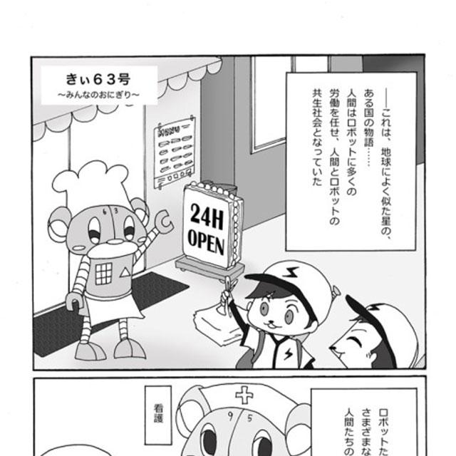 ヒーリングコミックス:きぃ63号~みんなのおにぎり~