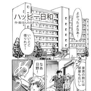 ヒーリングコミックス:ハッピー日和