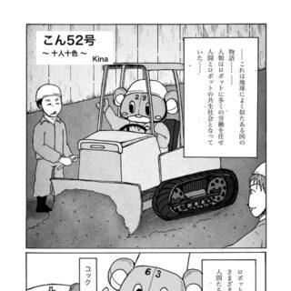 ヒーリングコミックス:こん52号~十人十色~