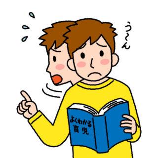 親のキモチ・子供のキモチ:育児書と子ども 、どっちを見てるの?