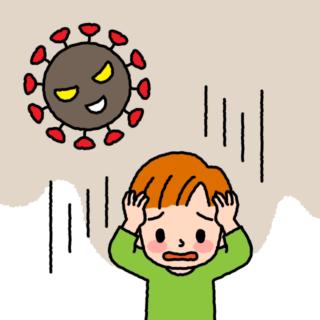 親のキモチ・子のキモチ:コロナが怖い!