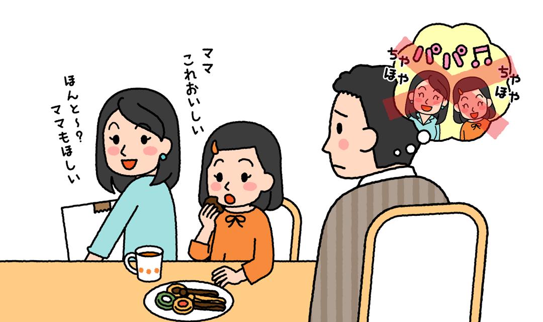 親のキモチ・子のキモチ:パパ、いない方がいいの……?
