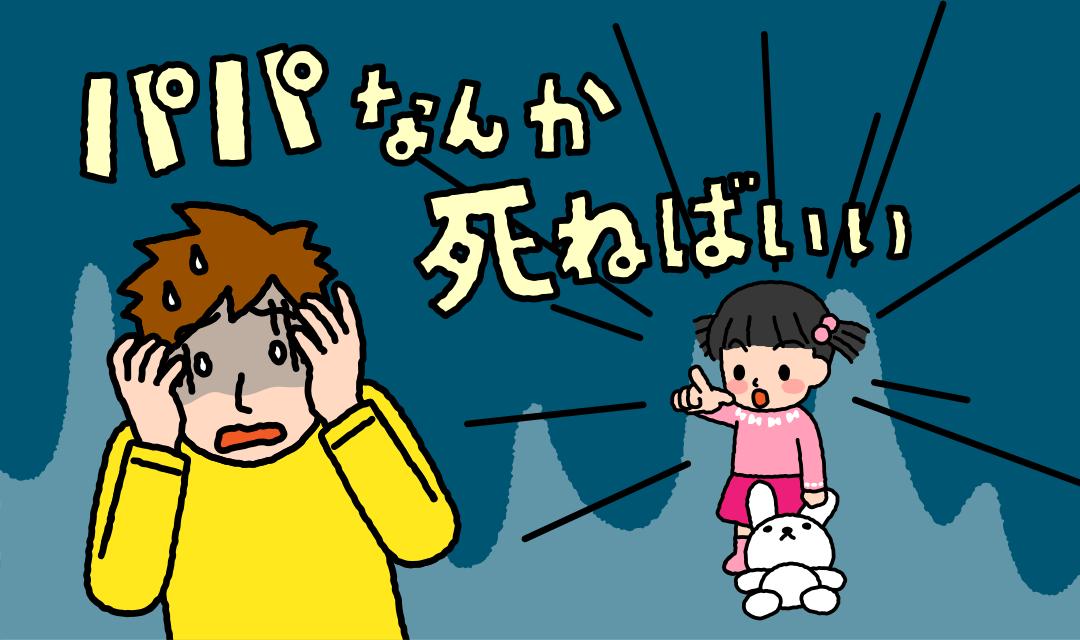 親のキモチ・子のキモチ:子どもが悪い言葉を覚えて困る……