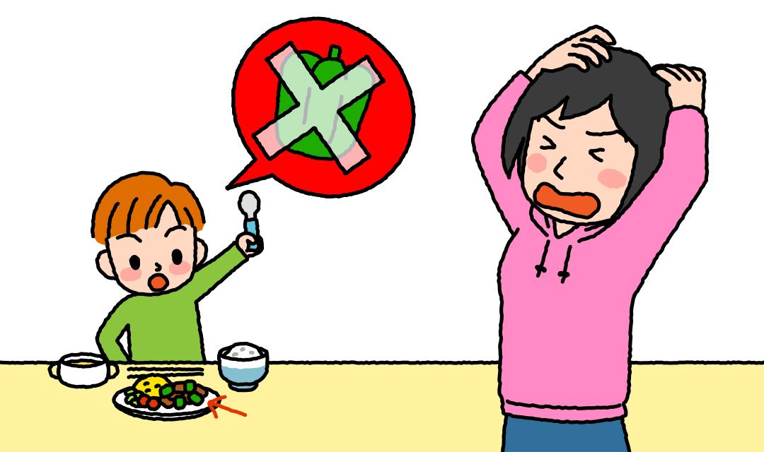 親のキモチ・子のキモチ:食べ物の好き嫌いを直したい