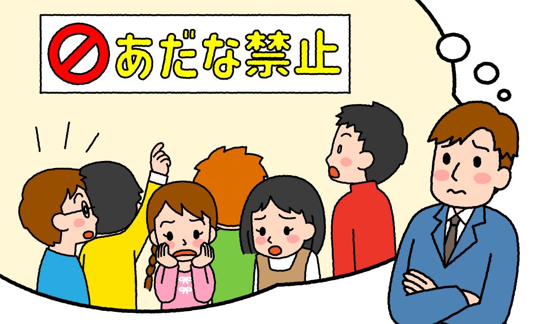 親のキモチ・子のキモチ:あだ名禁止って、どうなの?