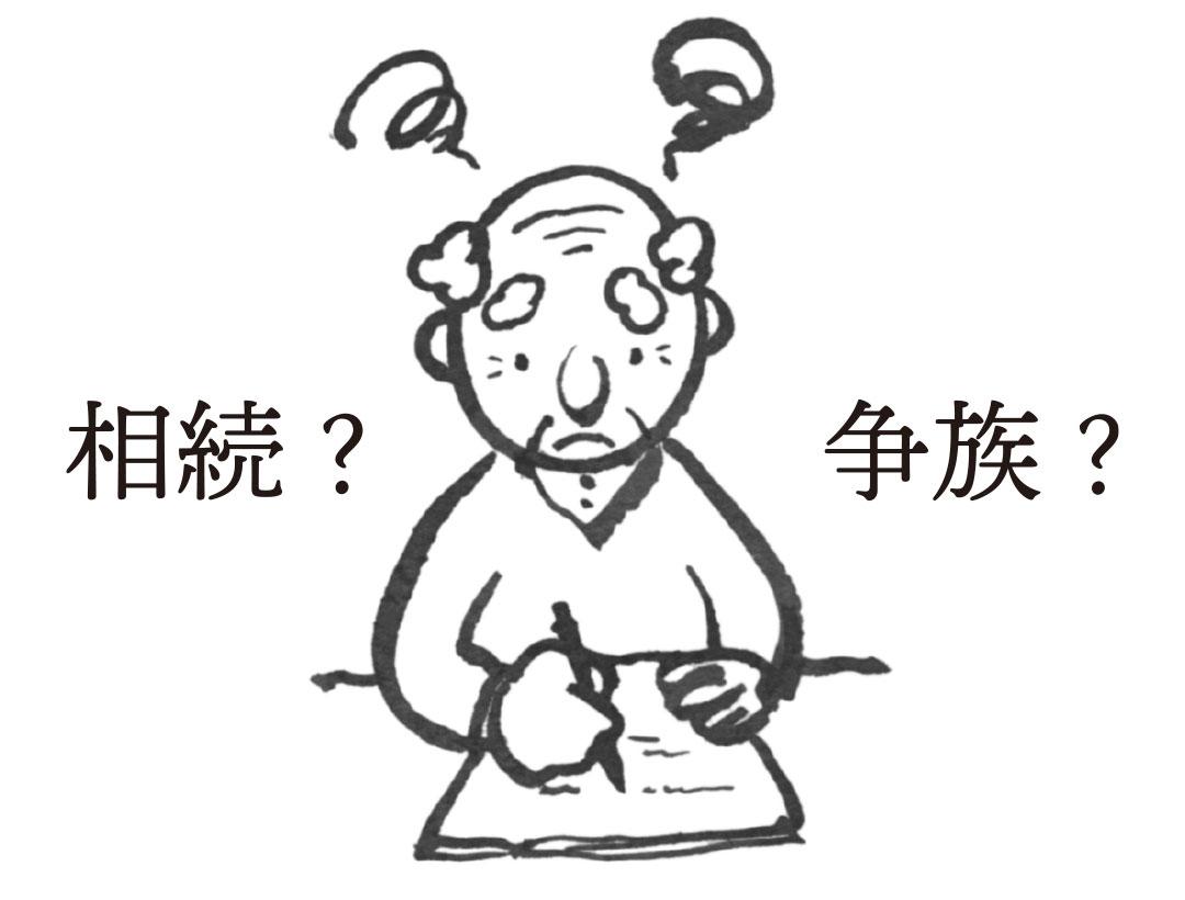 和尚と考える終活:「遺産」はクセモノ(前編)