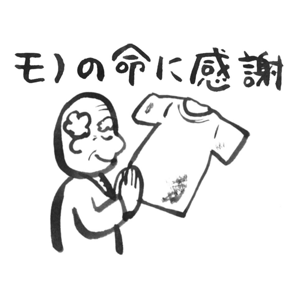 和尚と考える終活23:モノの整理・処分【4】~モノの命の起源