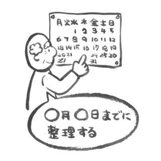 和尚と考える終活24:モノの整理・処分【5】~進め方と秘儀その1