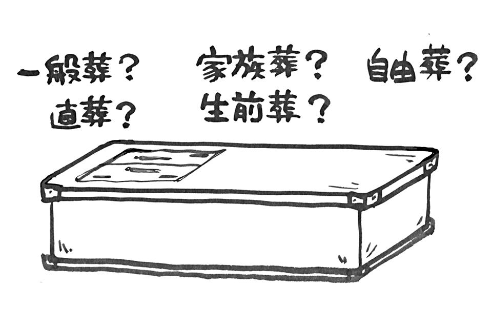 和尚と考える終活28:葬儀とは【3】~どんな葬儀がある?