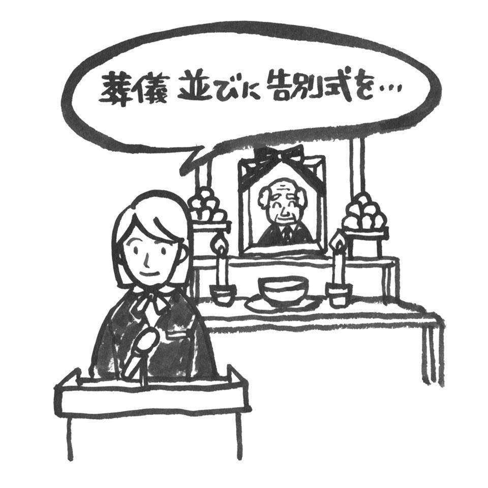 和尚と考える終活29:葬儀とは【4】~葬儀と告別式