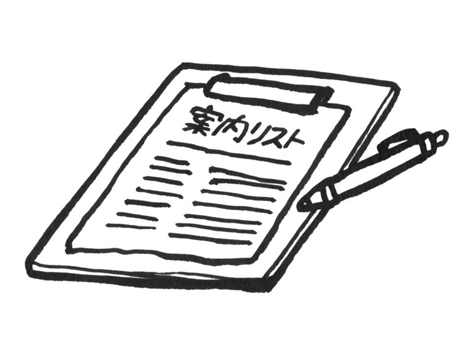 和尚と考える終活39:葬儀の準備【5】~案内リスト